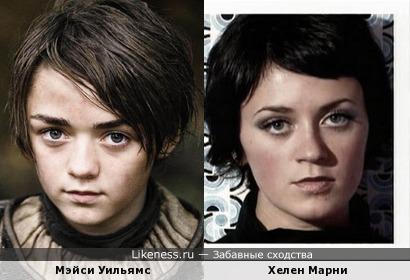 Мэйси Уильямс и Хелен Марни