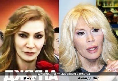 Джуна и Аманда Лир