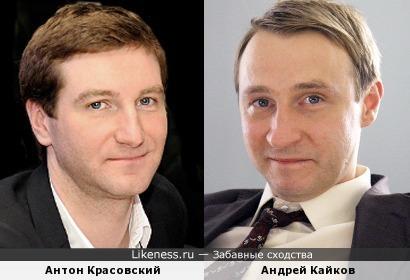 Антон Красовский и Андрей Кайков