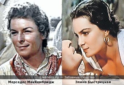 Мерседес МакКембридж и Элина Быстрицкая