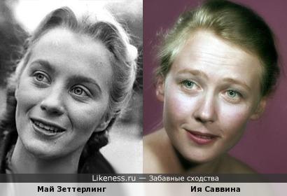 Май Зеттерлинг и Ия Саввина