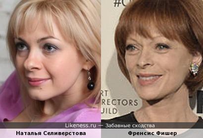 Наталья Селиверстова и Френсис Фишер