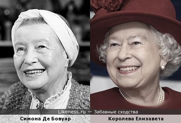 Симона Де Бовуар и Королева Елизавета