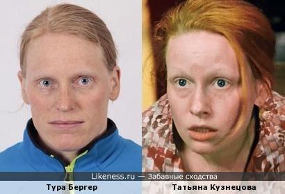 Тура Бергер и Татьяна Кузнецова