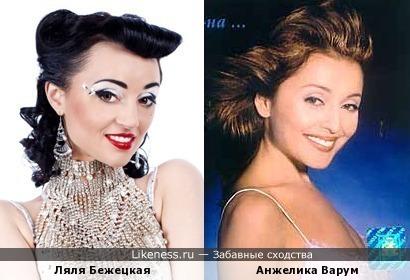 Ляля Бежецкая и Анжелика Варум