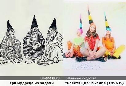 Три мудреца и три мечтуньи