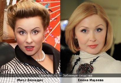 Мисс Блондис и Елена Ищеева