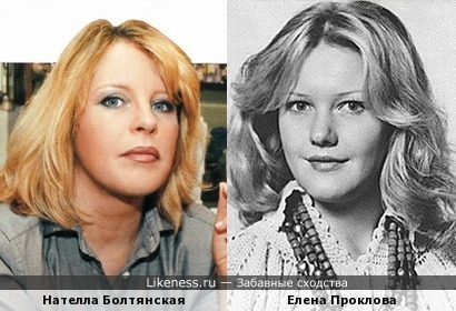 Нателла Болтянская и Елена Проклова