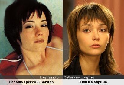 Наташа Грегсон-Вагнер и Юлия Маврина