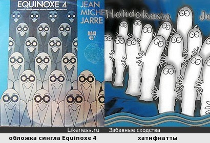 Толпа на обложке макси-сингла Жана-Мишеля Жарра напоминает хатифнаттов Туве Янссон
