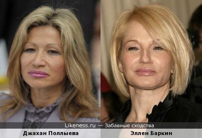Джахан Поллыева и Эллен Баркин