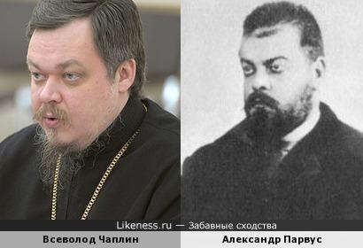 Всеволод Чаплин и Александр Парвус