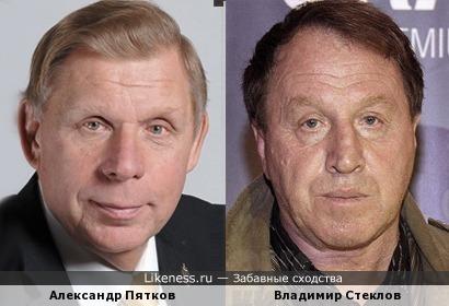Александр Пятков и Владимир Стеклов