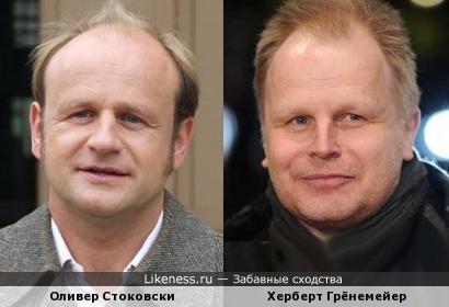Оливер Стоковски и Херберт Грёнемейер
