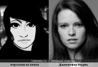 Персонаж из клипа и Дженнифер Ульрих