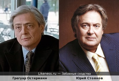 Грегуар Остерманн и Юрий Стоянов