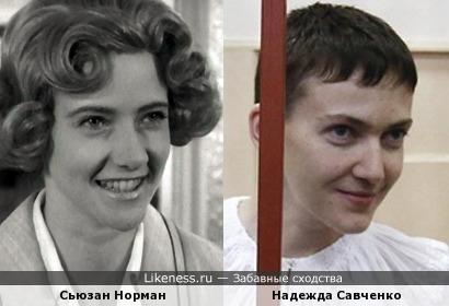 Сьюзан Норман и Надежда Савченко