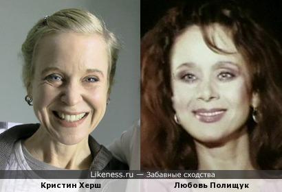 Кристин Херш и Любовь Полищук