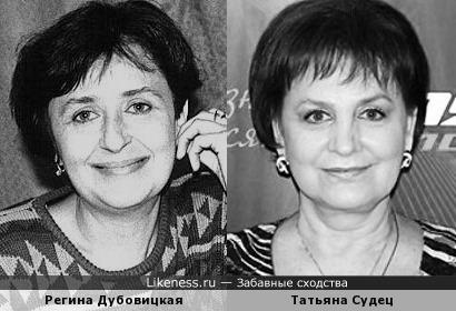 Регина Дубовицкая и Татьяна Судец