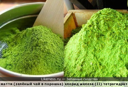 Зелёные порошки