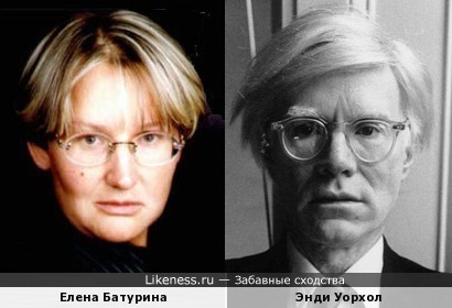 Елена Батурина и Энди Уорхол