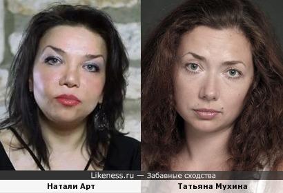 Натали Арт и Татьяна Мухина