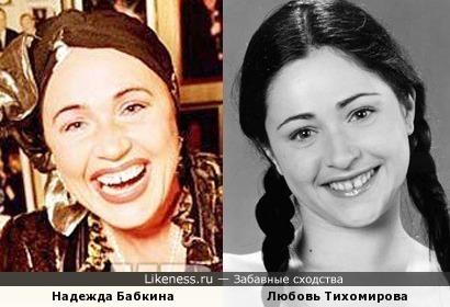 Надежда Бабкина и Любовь Тихомирова