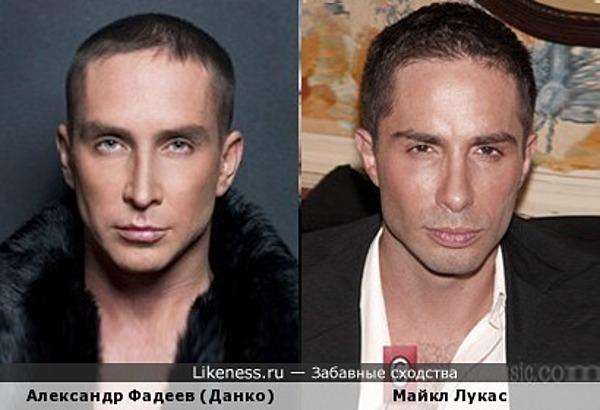 Данко и Майкл Лукас
