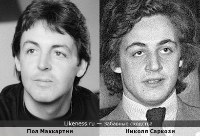 Пол Маккартни и Николя Саркози