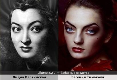 Лидия Вертинская и Евгения Тимакова