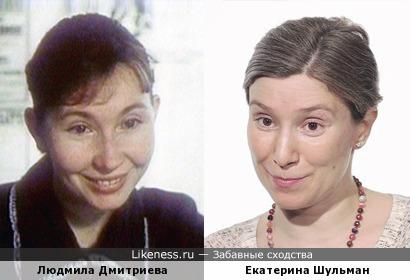 Людмила Дмитриева и Екатерина Шульман