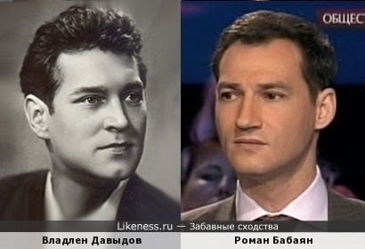 Владлен Давыдов и Роман Бабаян
