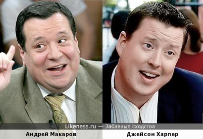 Андрей Макаров и Джейсон Харпер