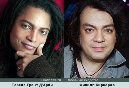 Теренс Трент Д'Арби и Филипп Киркоров
