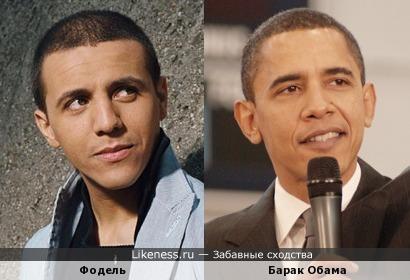Фодель и Барак Обама