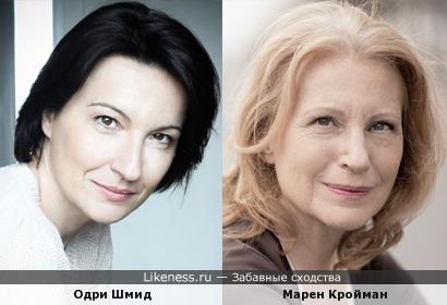 Одри Шмид и Марен Кройман