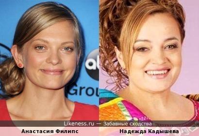 Анастасия Филипс и Надежда Кадышева