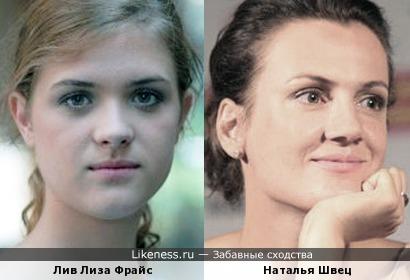 Лив Лиза Фрайс и Наталья Швец