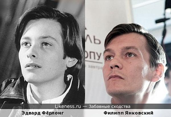 Эдвард Фёрлонг и Филипп Янковский