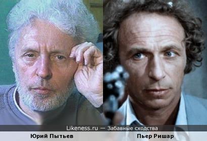 Юрий Пытьев и Пьер Ришар