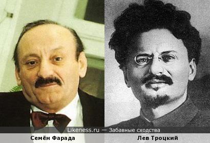 Семён Фарада и Лев Троцкий