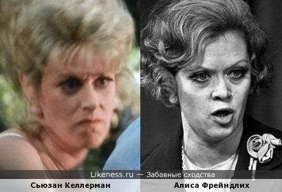 Сьюзан Келлерман и Алиса Фрейндлих