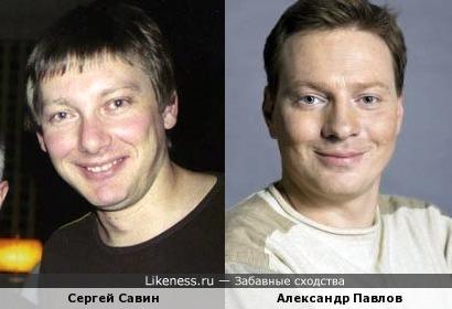 Сергей Савин и Александр Павлов