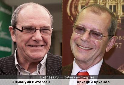 Эммануил Виторган и Аркадий Арканов