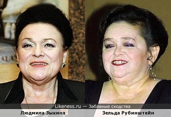 Людмила Зыкина и Зельда Рубинштейн