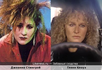 Джоанна Стингрэй и Гленн Клоуз