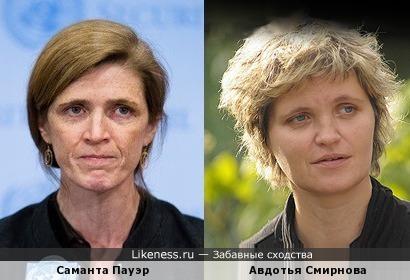 Саманта Пауэр и Авдотья Смирнова