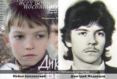 Майкл Брезанский и Дмитрий Медведев