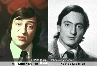 Геннадий Хазанов и Нестор Киршнер