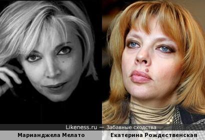 Марианджела Мелато и Екатерина Рождественская